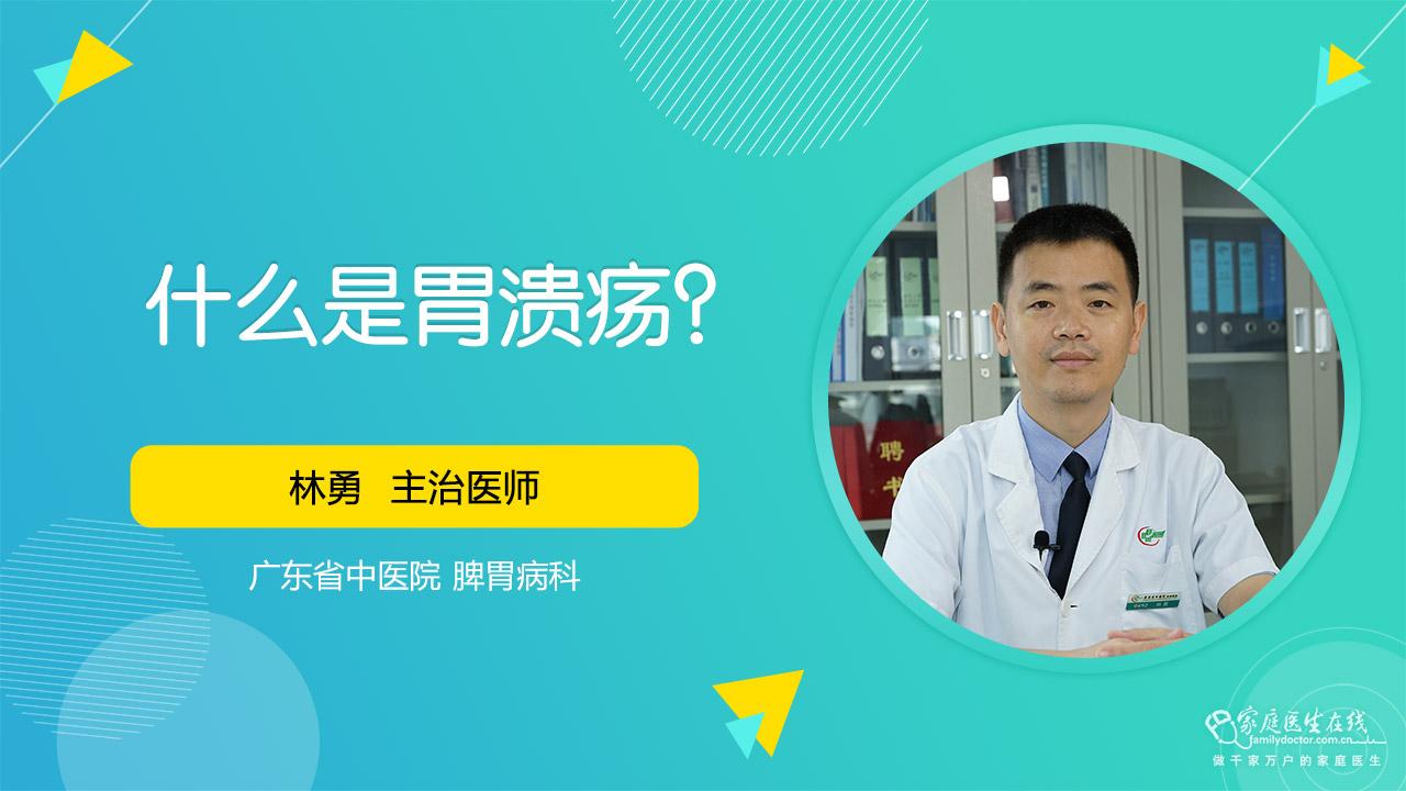什么是胃溃疡?