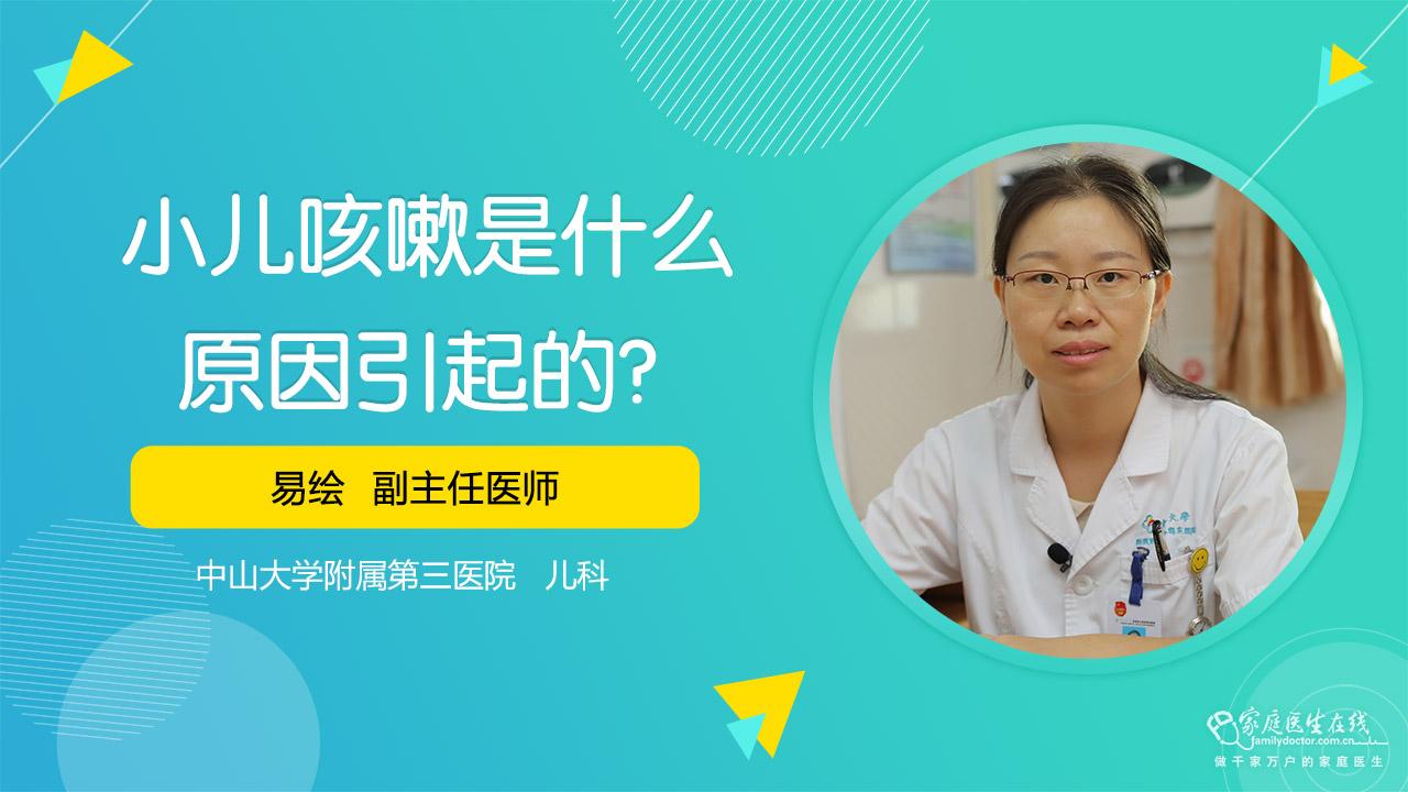 小儿咳嗽是什么原因引起的?